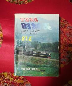 全國鐵路時刻表1987