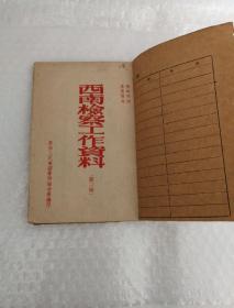 西南检察工作资料(第三册)