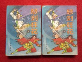 武侠小说《怒剑狂花》古龙著作家出版社1992年1月1版1印32开