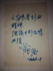 开国少将董启强题词手稿(32开1页 )