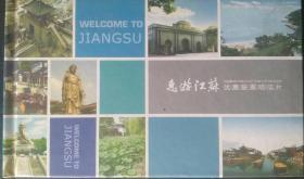 2011年江苏省邮政公司发行的邮资明信片《惠游江苏优惠联票明信片》(江苏省50家旅游景点)一套50枚