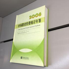 中国教育经费统计年鉴 2008 【精装、品好】【一版一印 95品+++ 内页干净 实图拍摄 看图下单 收藏佳品】