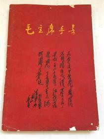 毛主席手书/扬州三代会、邗江三代会、扬州鲁迅大学《卫东》
