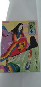 任天堂 小仓百人一首 舞扇(盒装 内200张卡片)彩色人物卡片 日文原版