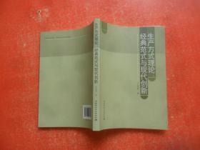 生产方式理论:经典范式与现代创新【作者签赠本】