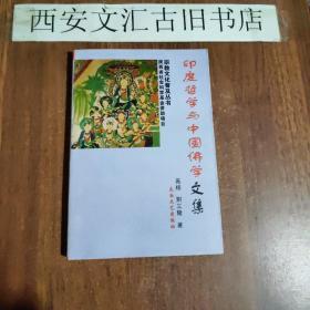 签名本:印度哲学与中国佛学文集