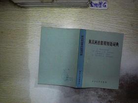 英汉科技常用短语词典 ..