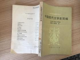 中国现代文学史简编(初中教师进修用书)