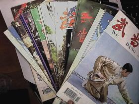 武当 武当杂志1984年-1997