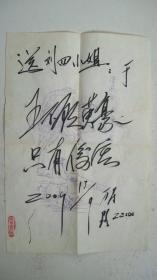 """2009年""""《人民日报》副总编陈俊宏彩信笺""""留言"""