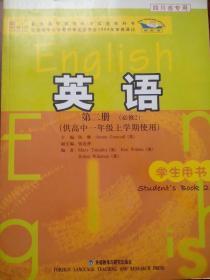高中英语第二册,高中英语必修2,高中英语高中一年级上学期使用,高中英语mm,