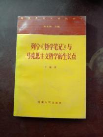 列宁《哲学笔记》与马克思主义哲学的生长点