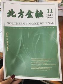 北方金融2018年11月