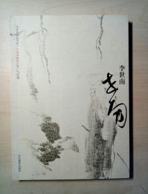 中国名画家全集 当代卷-李世南