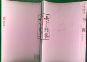 大家精要--李翱(16开本/12年一版一印5000册)篇目见书影