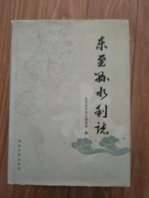 《东至县水利志》,16开精装护封,正版现货!