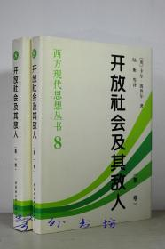开放社会及其敌人(精装两册全)波普尔著 中国社会科学出版社1999年1版1印 西方现代思想丛书