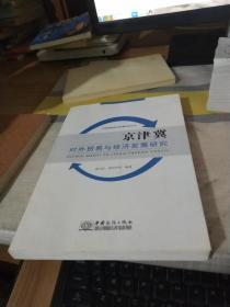 京津翼对外贸易与经济发展研究