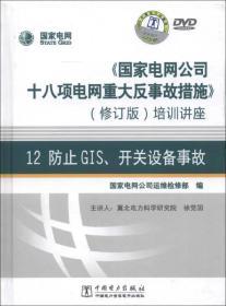 《國家電網公司十八項電網重大反事故措施》培訓講座12:防止GIS、開關設備事故(修訂版)