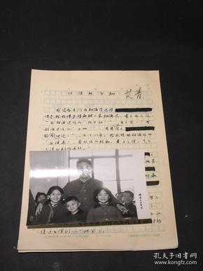 艾青、稿件3页+签名照片