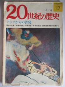20世纪的历史 1974年6月19日