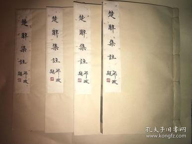 楚辞集注4册全