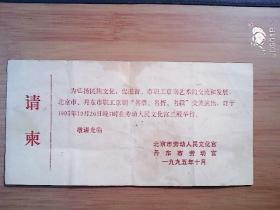 请柬  北京,丹东劳动宫京剧票友交流(1995)