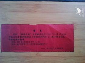 请柬  北京秋声社(折子戏专场)(2007,前门)