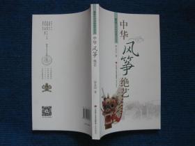 【图说中华传统绝艺丛书】中华风筝绝艺
