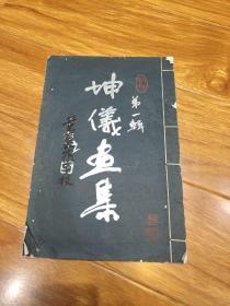 民国21年初版(坤仪画集 第一辑)珂罗版