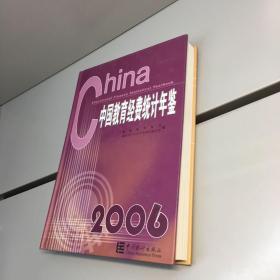 中国教育经费统计年鉴 2006 【精装、品好】【一版一印 95品+++ 内页干净 实图拍摄 看图下单 收藏佳品】