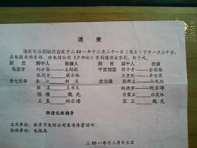 请柬  迎新年京剧联欢(2001,电信公司)