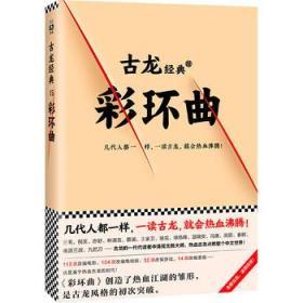 古龙经典·彩环曲(热血版)