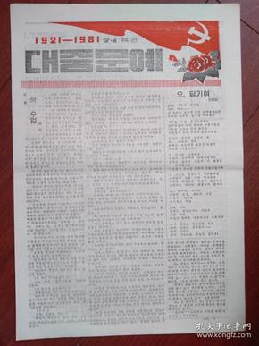 庆祝建党60周年特刊1921-1981套红(朝鲜文)1981年6月,少见