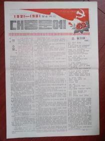 Special Edition 1921-1981 Set of Reds to Celebrate the 60th Anniversary of the Party (Korean) June 1981, Rare