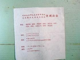 请柬  北京辅仁大学校友返校,北京师范大学百年校庆京剧演出
