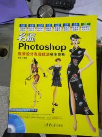 特价!名流:Photoshop服装设计表现技法完全剖析9787302286073
