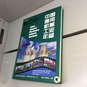 中国通用机械工业年鉴2017  (无外盒)【精装、品好】【一版一印 95品+++ 内页干净 实图拍摄 看图下单 收藏佳品】