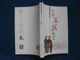 【图说中华传统绝艺丛书】中华年画绝艺