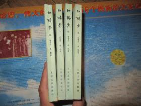 红楼梦(1-4)1964年3版 79年1印