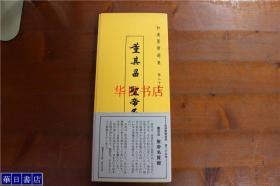 和汉墨宝选集 第25卷 董其昌 圣帝名贤赞  带解说手册  带盒子  实物图  1981初版  包邮
