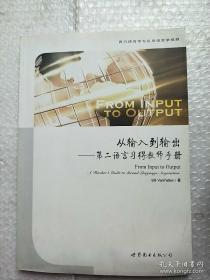 从输入到输出:第二语言习得教师手册