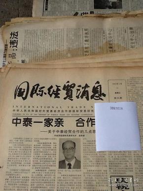 国际经贸消息.1995.4.14