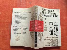 中医基础理论 上册 英汉对照 上海中医学院出版社