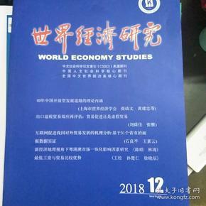 世界经济研究2018年12期