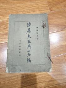 民国珂罗版(陆廉夫花卉十六幅)