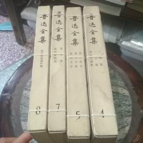 鲁迅全集(4,5,7,8)