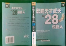 影响天才成长的28位巨人(02年一版二印8000册/插图本)篇目见书影