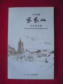 古诗新墨.凤凰山.书法作品集