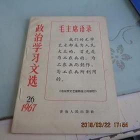 政治学习文选(1967年第26期)